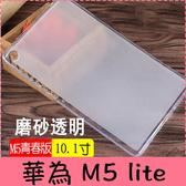 【萌萌噠】華為 HUAWEI MediaPad M5 lite (10.1吋) 還原真機 柔軟輕薄款 全包透明磨砂矽膠軟殼 平板