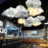 棉花云朵吊燈創意個性藝術兒童房臥室裝飾復古服裝店鋪白云彩燈具  YXS娜娜小屋