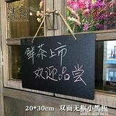 迷你小黑板 掛式提示牌甜品廣告牌寫粉筆黑板指示牌無框留言板菜單牌看板 20*30cm 有緣生活館