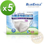 【藍鷹牌】成人立體活性碳口罩 50入x5盒(束帶式)