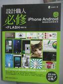 【書寶二手書T6/電腦_QIK】設計職人必修:用 Flash 輕鬆打造 iPhone / Android 手機 App_