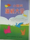 【書寶二手書T1/少年童書_CSF】小朋友摺紙大全_國家兒童叢書製作組
