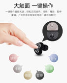 藍芽耳機新款 X7迷妳mini帶充電盒隱形4.1無線運動藍芽耳機耳塞式單邊藍芽 cy潮流站