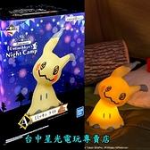 【A賞】 一番賞 Pokemon 寶可夢 謎擬Q的夜晚露營 床頭燈 小夜燈 夜燈 【交換禮物】台中星光電玩
