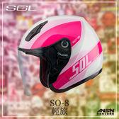 [中壢安信]SOL SO-8 SO8 彩繪 輕旅 白粉 安全帽 半罩 通勤 輕量