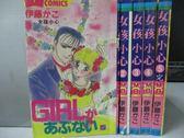 【書寶二手書T3/漫畫書_OAH】女孩小心_全5集合售