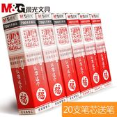 【TT】中性筆芯水筆芯全針管替芯黑紅色0.5mm筆芯