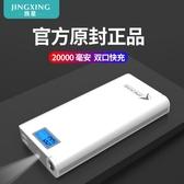旌星大容量充電寶20000毫安小米vivo華為蘋果oppo手機專用超薄 安妮塔小鋪