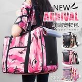 單肩寵物包包 裝貓犬狗狗包便攜外出 中大尺碼旅行袋背挎包用品 背包『新佰數位屋』