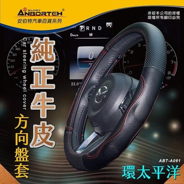 車之嚴選 cars_go 汽車用品【ABT-A091】純正牛皮-環太平洋方向盤套 汽車方向盤專用保護皮套