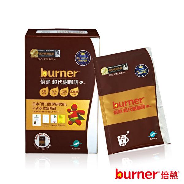 船井 burner 倍熱 超代謝咖啡(12g/包,10包/盒) 效期201901【淨妍美肌