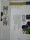 【書寶二手書T1/一般小說_HM8】阿Q正傳-魯迅短篇小說精華典藏版_魯迅