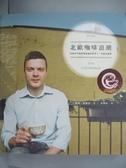 【書寶二手書T1/餐飲_YKV】北歐咖啡浪潮:向新世代咖啡師溫德柏學習下一代精品咖啡_提姆