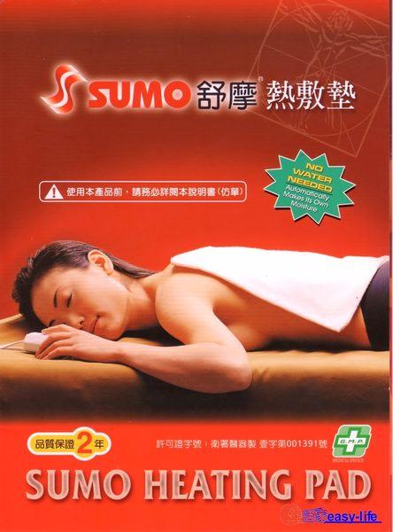 舒摩熱敷墊 14x27-220V舒摩SUMO濕熱電毯