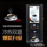 咖啡機商用全自動咖啡飲料機冷熱 速溶咖啡奶茶一體機熱飲機igo