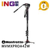 【24期0利率】Manfrotto MVMXPROA42W 攝影鋁製四節單腳支+雙向雲台套組 正成公司貨 曼富圖 單腳架