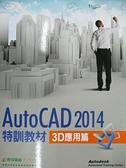 【書寶二手書T8/電腦_DBA】TQC+AutoCAD2014特訓教材3D應用篇_附光碟