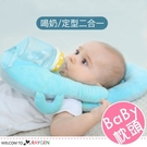二合一嬰兒多功能哺乳枕 餵奶神器 定型枕