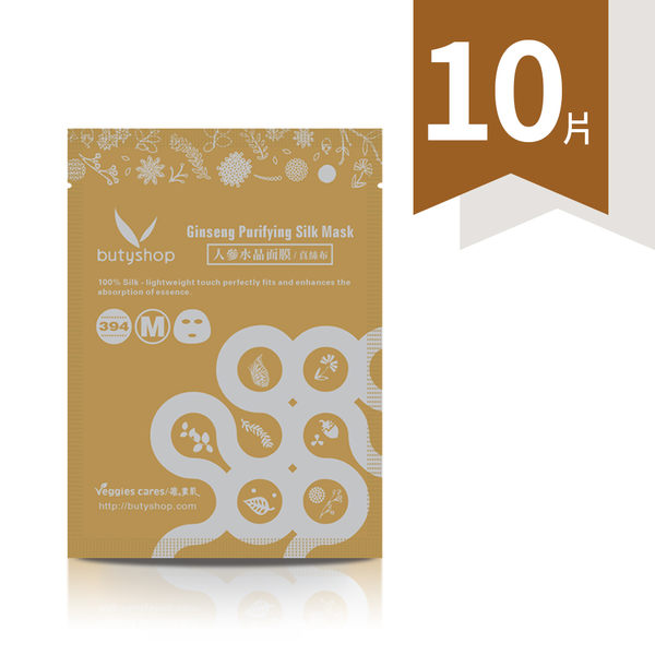 人參水晶面膜-真絲布-10片 Ginseng Purifying Silk Mask (10片)-butyshop