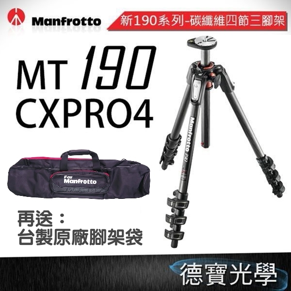 Manfrotto 曼富圖 MT 190 CXPRO4 贈原廠腳架袋 正成公司貨 專業風景腳架 碳纖維三腳架 (24期0利率 免運)