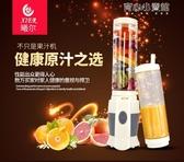 (快出)榨汁機果汁機多功能榨汁機迷你電動水果迷你嬰兒料理機攪拌機榨汁機