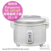 日本代購 空運 Panasonic 國際牌 SR-UH36P 微電腦 電子鍋 電鍋 20人份 營業用 炊飯 保溫
