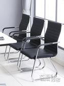 辦公椅職員會議椅人體工學弓形網椅麻將椅子特價電腦椅家用靠背椅HM 衣櫥秘密