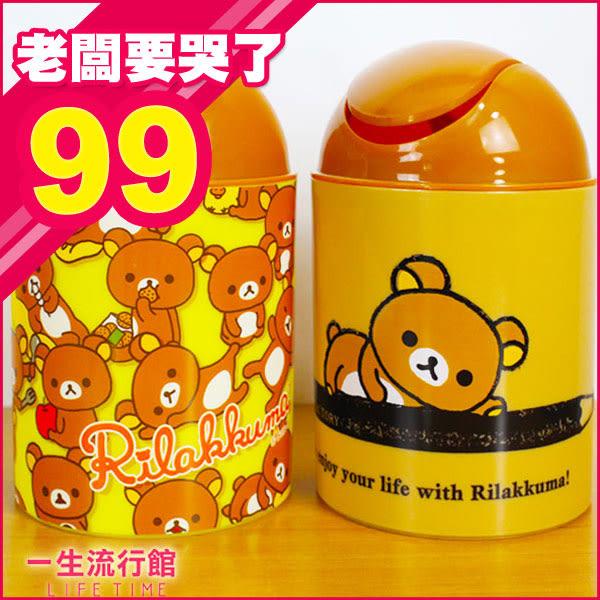 《新款》拉拉熊正版 圓筒旋轉垃圾桶 收納 置物筒 MIT B08018