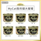 SEEDS惜時[MyCat我的貓大餐罐,6種口味,170g,泰國製](單罐)