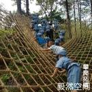 攀爬網兒童戶外攀巖拓展網圓形鑽網麻繩植物...