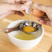 304不鏽鋼蛋清分離器 蛋黃 蛋清 分蛋器 雞蛋 蛋液 過濾器 料理 烘焙 加工 【K64-1】MY COLOR