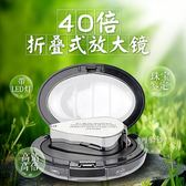 高倍鑽石珠寶鑒定可驗鈔高清金屬手持帶燈40倍顯微鏡 LY2067『愛尚生活館』