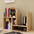 創意伸縮書架置物架桌面書櫃兒童簡易桌上收納架儲物櫃辦公組合櫃【米娜小鋪】YTL