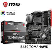 MSI 微星 B450 TOMAHAWK AM4 主機板