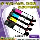 HP NO.934XL一顆+935XL三彩各一  環保墨水匣 6230e/6830e/6835e
