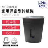 力田 ROYAL MC-60MCX A4粉碎型 家用碎紙機 【可碎信用卡,訂書針】