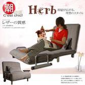 【C est Chic】Herb香草天籟沙發床-97CM (Grey)