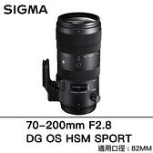 SIGMA 70-200mm F2.8 DG OS HSM Sports 恆伸公司貨 恆定大光圈 長焦 望遠 全片幅 大三元 現金價 德寶光學