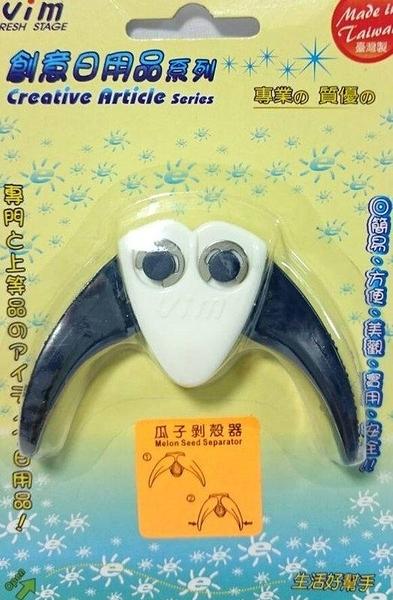 【瓜子剝殼器】059916【八八八】e網購
