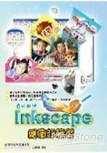 自由軟體 Inkscape 繪圖超簡單