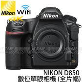 NIKON D850 BODY 全片幅單眼相機 贈3000元郵政禮券 (24期0利率 免運 公司貨) 單機身 4K錄影 WIFI 觸控螢幕