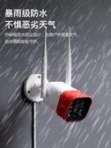 攝像頭 360無線攝像頭家用器手機遠程wifi網絡室外防水高清夜視套裝 星河光年DF