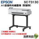 Epson SureColor SC-T3130 A1超值時尚繪圖機