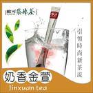歐可茶葉 袋棒茶 奶香金萱(15支/盒)