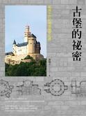 書古堡的祕密:歐洲中世紀城堡建築巡禮