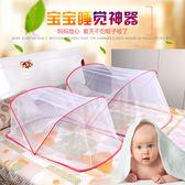 嬰兒蚊帳無底摺疊式0-5歲寶寶蚊帳罩蒙古包蚊帳嬰兒床蚊帳免安裝免運直出 交換禮物
