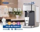 Haier 海爾-智能瞬熱式淨水開飲機 鋼鐵海豚(加贈濾心2顆)