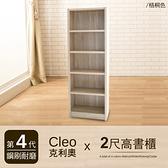 【多瓦娜】MIT克利奧2尺高書櫃/書架/展示櫃/收納櫃-15048-BK