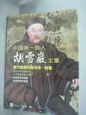 【書寶二手書T9/勵志_YFQ】中國第一商人: 胡雪巖全集_李賀