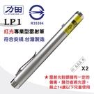 [符合安規]【奇奇文具】力田 LP1 紅光雷射筆/支
